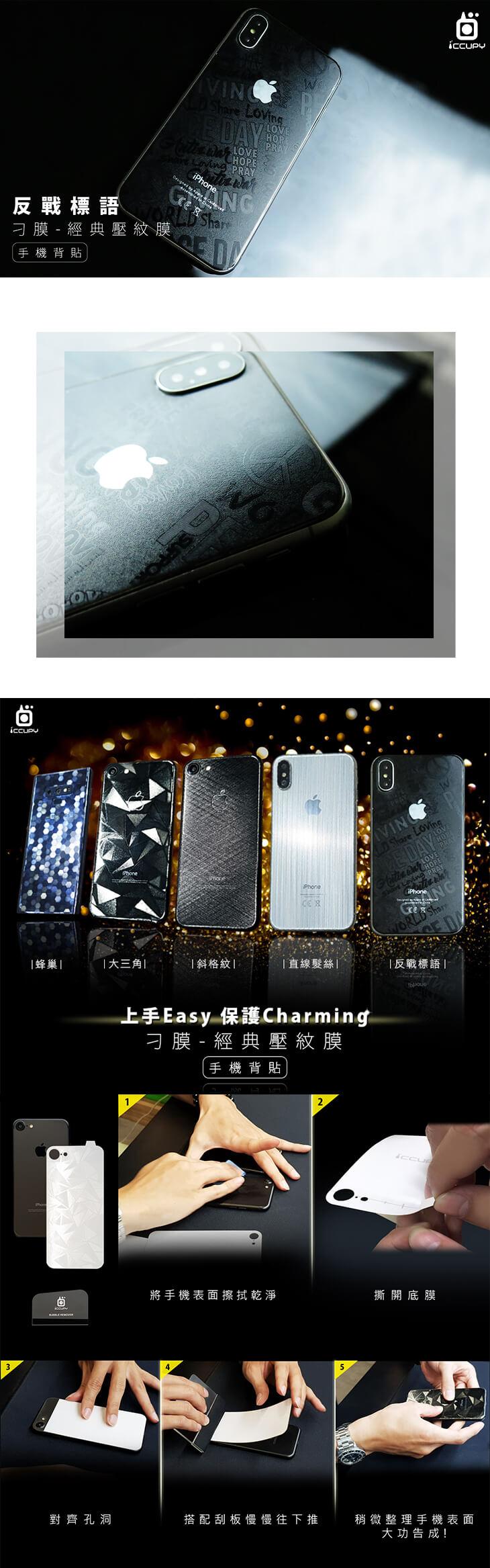 手機包膜-刁膜DiaoMore-經典壓紋膜背貼-反戰標語