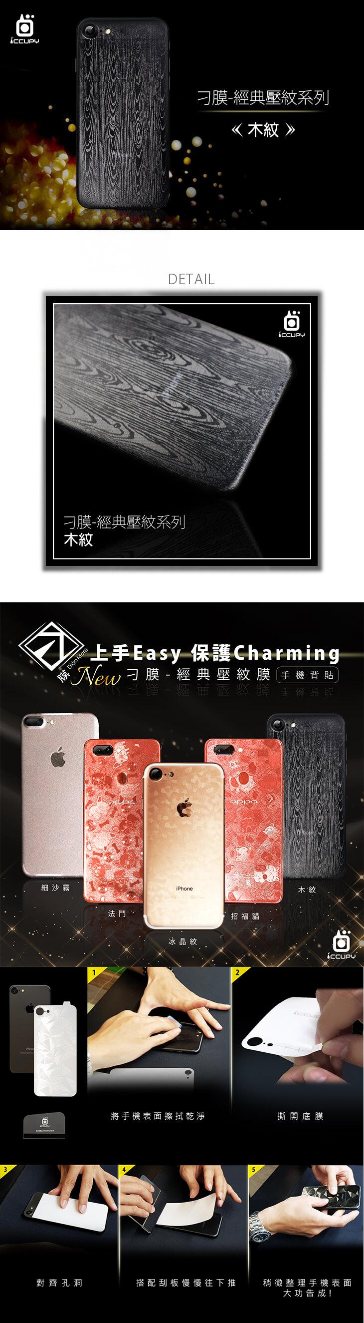手機包膜-刁膜DiaoMore-經典壓紋膜背貼-木紋2