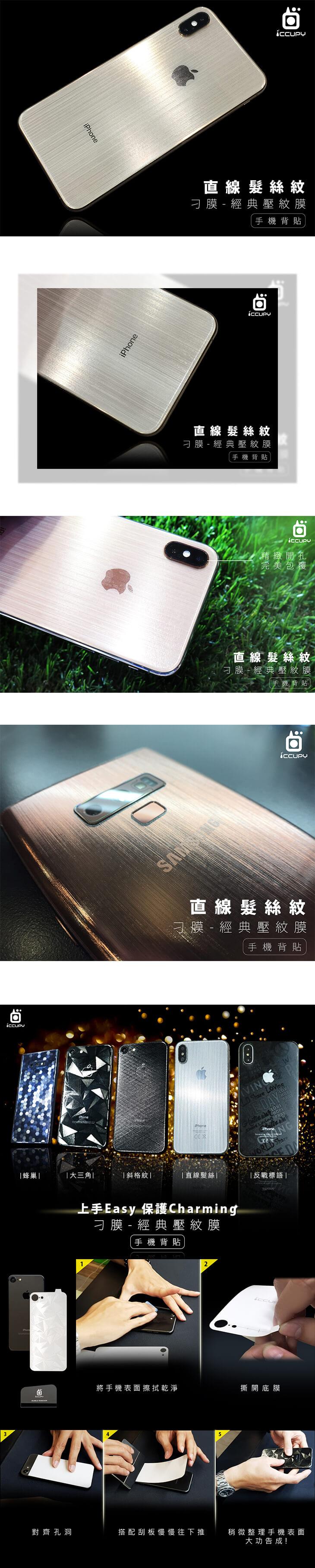 手機包膜-刁膜DiaoMore-經典壓紋膜背貼-直線髮絲