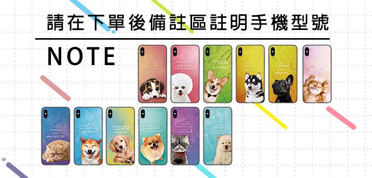 刁膜DiaoMore萌寵物語鬆獅犬手機包膜手機型號